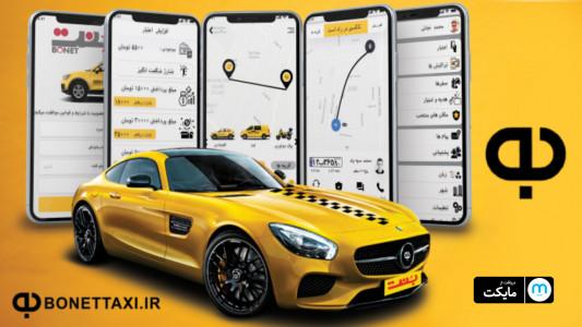 اسکرین شات برنامه بنت نسخه رانندگان 2
