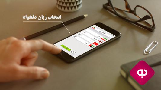 اسکرین شات برنامه بنت تاکسی آنلاین 3