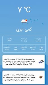 اسکرین شات برنامه هواشناسی بوشهر 1