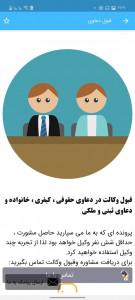 اسکرین شات برنامه وکیل همراه - کافه وکیل 3