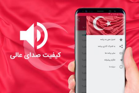 اسکرین شات برنامه زنگ خور ترکی 2020 4