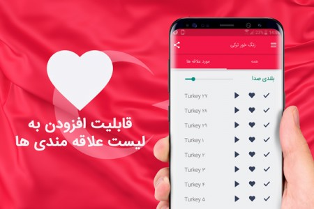 اسکرین شات برنامه زنگ خور ترکی 2020 3