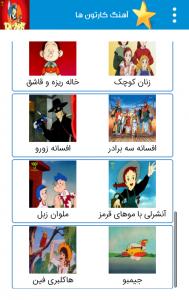 اسکرین شات برنامه آهنگ کارتون ها 3