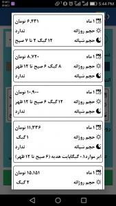 اسکرین شات برنامه شارژ تاپ 7