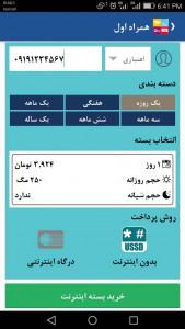 اسکرین شات برنامه شارژ تاپ 5