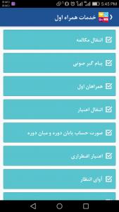 اسکرین شات برنامه شارژ تاپ 9