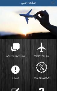 اسکرین شات برنامه چارتر °361 - پروازهای چارتر و سیستمی 1