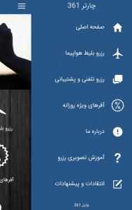 اسکرین شات برنامه چارتر °361 - پروازهای چارتر و سیستمی 2