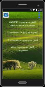اسکرین شات برنامه آموزش کاهش حجم ویدیو 4