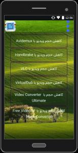 اسکرین شات برنامه آموزش کاهش حجم ویدیو 3