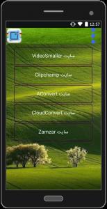 اسکرین شات برنامه آموزش کاهش حجم ویدیو 5