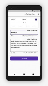 اسکرین شات برنامه رمز پویا بانک صادرات، آینده - راز 3