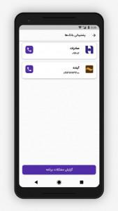 اسکرین شات برنامه رمز پویا بانک صادرات، آینده - راز 5