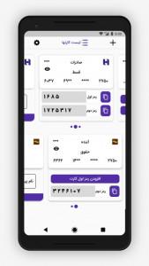 اسکرین شات برنامه رمز پویا بانک صادرات، آینده - راز 4