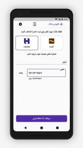 اسکرین شات برنامه رمز پویا بانک صادرات، آینده - راز 2