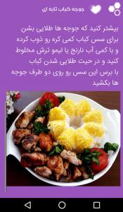 اسکرین شات برنامه آموزش آشپزی حرفه ای 4