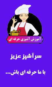 اسکرین شات برنامه آموزش آشپزی حرفه ای 1
