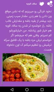 اسکرین شات برنامه آموزش آشپزی حرفه ای 3