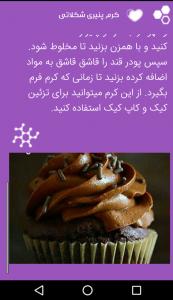 اسکرین شات برنامه آموزش آشپزی حرفه ای 5