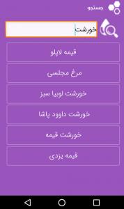 اسکرین شات برنامه آموزش آشپزی حرفه ای 7