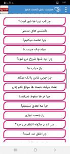 اسکرین شات برنامه دانستنیها(اطلاعات عمومی) 6
