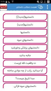 اسکرین شات برنامه دانستنیها(اطلاعات عمومی) 7