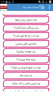 اسکرین شات برنامه دانستنیها(اطلاعات عمومی) 8
