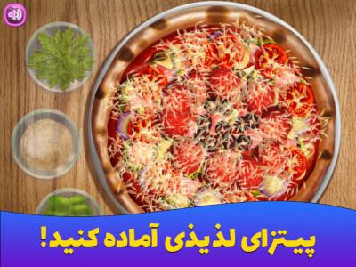 اسکرین شات بازی آشپزی پخت پیتزا 3