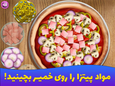 اسکرین شات بازی آشپزی پخت پیتزا 2