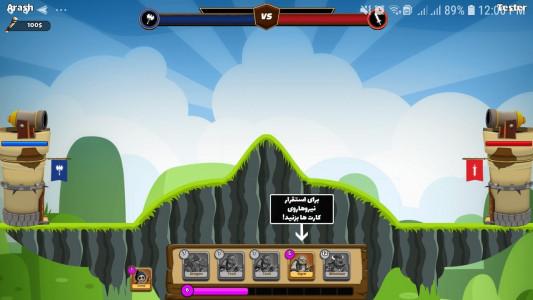 اسکرین شات بازی نبرد غول ها 1