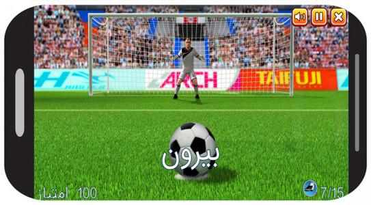 اسکرین شات بازی پنالتی 4