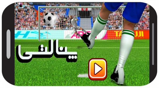 اسکرین شات بازی پنالتی 1