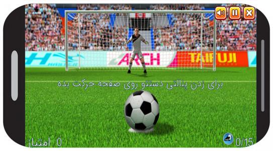 اسکرین شات بازی پنالتی 3