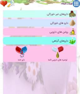 اسکرین شات برنامه داروخانه با نسخه ائمه اطهار(ع) 3