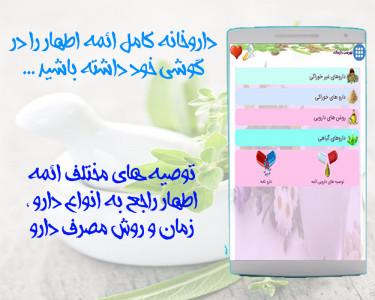 اسکرین شات برنامه داروخانه با نسخه ائمه اطهار(ع) 1