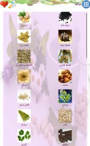 اسکرین شات برنامه داروخانه با نسخه ائمه اطهار(ع) 7