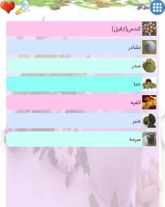 اسکرین شات برنامه داروخانه با نسخه ائمه اطهار(ع) 2