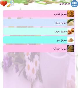 اسکرین شات برنامه داروخانه با نسخه ائمه اطهار(ع) 4