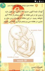 اسکرین شات برنامه هفته به هفته بارداری (همراه با عکس) 3