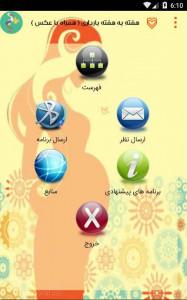 اسکرین شات برنامه هفته به هفته بارداری (همراه با عکس) 1