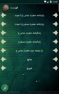 اسکرین شات برنامه زیارتنامه حضرت عباس علیه السلام 2