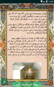 اسکرین شات برنامه زیارتنامه حضرت عباس علیه السلام 4