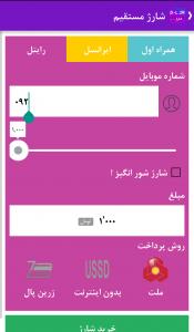 اسکرین شات برنامه خرید شارژ آنلاین و آفلاین 2