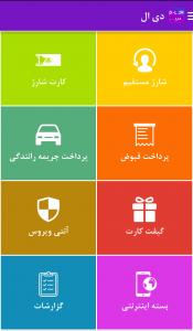 اسکرین شات برنامه خرید شارژ آنلاین و آفلاین 1