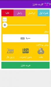 اسکرین شات برنامه خرید شارژ آنلاین و آفلاین 3