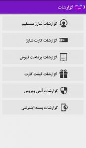اسکرین شات برنامه خرید شارژ آنلاین و آفلاین 9