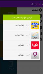 اسکرین شات برنامه خرید شارژ آنلاین و آفلاین 10