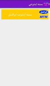 اسکرین شات برنامه خرید شارژ آنلاین و آفلاین 8