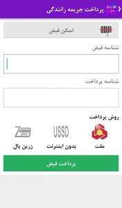 اسکرین شات برنامه خرید شارژ آنلاین و آفلاین 5
