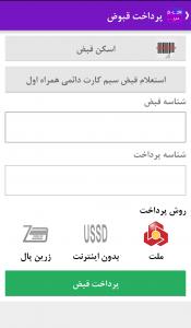 اسکرین شات برنامه خرید شارژ آنلاین و آفلاین 4